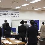 東京経営研究会 理念唱和