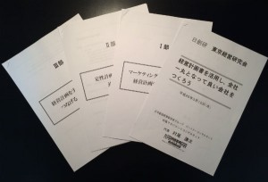 東京経営研究会 例会レジュメ