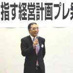 東京経営研究会栗駒和訓会長