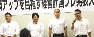 東京経営研究会経営研究室