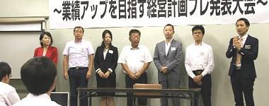 東京経営研究会社内活性化室