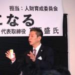 京極盛講師3