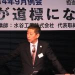 京極盛講師2
